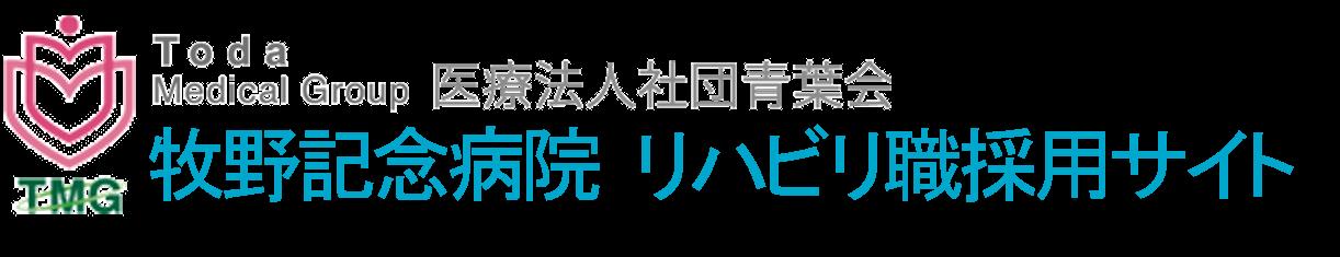 牧野記念病院 リハビリ職採用サイト